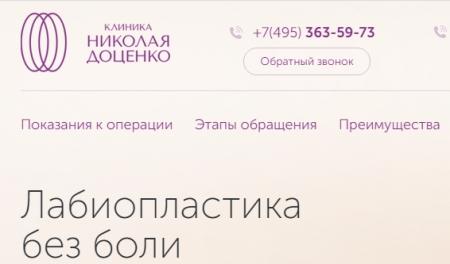 Клиника доктора Доценко